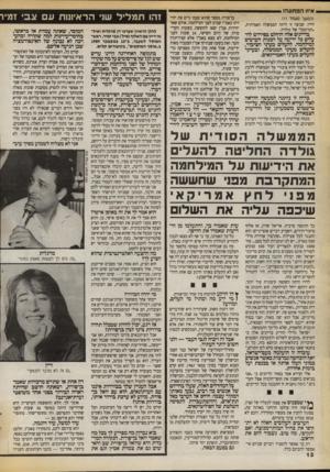 העולם הזה - גליון 2725 - 22 בנובמבר 1989 - עמוד 12 | מה אמרה ועדת אגרנט, כשהיא בדקה את המידע לאחר מילחמת יום־הכיפו־רים? … אני פניתי לעורכי־העיתונים ואמרתי להם את הדבר, וכמובן שפניתי למישרד ראש־הממשלה, מכיוון שכל
