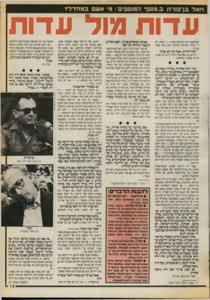 העולם הזה - גליון 2725 - 22 בנובמבר 1989 - עמוד 13 | לידיעה הזו לא נתנו את המישקל הנכון, משום־מה, בתהליך העבודה של ועדת־אגרנט (שאני לא בא לבקר אותו, כי אני לא יודע אותו, אלא באופן מאוד חלקי) .הנושא הזה נדחק