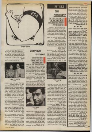 העולם הזה - גליון 2725 - 22 בנובמבר 1989 - עמוד 14 | הנ דון (המשך מעמוד )7 נשברה החזית האנטי־ישראלית באפריקה, הורשו היחסים עם מרינות רבות. ומרינות רבות נוספות באפריקה ובאירופה המיזרחית עומדות לחרשם גם הן. ברגע