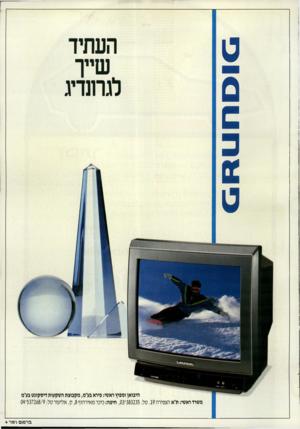 העולם הזה - גליון 2725 - 22 בנובמבר 1989 - עמוד 15 | 0111111010