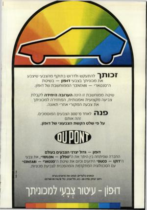 העולם הזה - גליון 2725 - 22 בנובמבר 1989 - עמוד 16 | זכותך להתעקש ולדרוש בתוקף מהצבע׳ שיצבע את מכוניתך בצבעי דו פון — בשיטת ה״סנטאר׳ — וגו\7דא הממוחשבת של דופ 1ן. שיטה ממוחשבת זו הינה הערובה היחידה לקבלת צביעה