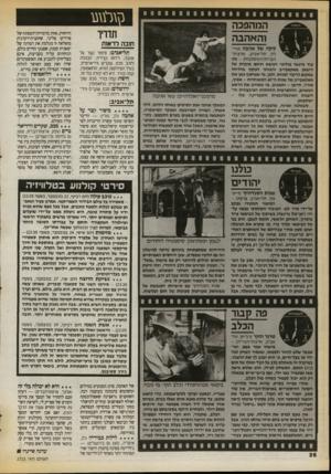 העולם הזה - גליון 2725 - 22 בנובמבר 1989 - עמוד 26 | המהפכה והאהבה לילה של אהבה (טיילת, תל־אביב, ארצות־הברית/יוגוסלביה) -זהו עוד מינשר פוליטי הנושא חותם מובהק של דושאן מאקאבייב והבוחר לעקוץ בחדווה במקום לדקור