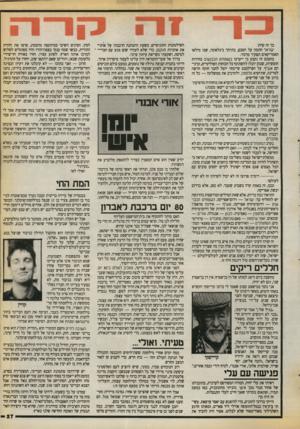 העולם הזה - גליון 2725 - 22 בנובמבר 1989 - עמוד 27 | כך זה קרה: ישראל חתמה על הסכם, בתיווך בינלאומי, שבו מילאו האמריקאים תפקיד מרכזי. בהסכם זה נקבע כי ייערכו בשטחים הכבושים בחירות חופשיות, שבהן יוכלו להשתתף כל