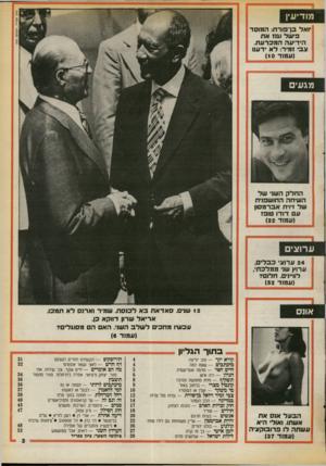 העולם הזה - גליון 2725 - 22 בנובמבר 1989 - עמוד 3 | מודיעין יואל כן־פורת: המוסד פישל וגנז את הידיעה המכרעת. וגבי זמיר: לא ידענו (עמוד ) 10 מגעי החלק השני של השיחה החושפנית של זיוית אברמסון ע דודו טופז (עמוד )22