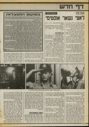 העולם הזה - גליון 2725 - 22 בנובמבר 1989 - עמוד 32 | תרבות עירונית לאצי ושאר אופטימי בשעות הקטנות של הלילה, בשעה שרוב אנשי תל־אביב כבר ישנים, ישנו מקום שבו מתאספות כל הנשמותהתועות, ציפורי הלילה, אשר אינן מצליחות