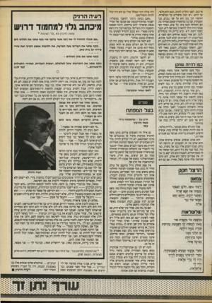 העולם הזה - גליון 2725 - 22 בנובמבר 1989 - עמוד 33 | אייכמן. לאצי החליט לעזוב. ומאז הוא מלצר, עד היום .״יש המון סיפורים על המלצרות. הסיפור הכי טוב הוא על שני נגנים, כנר ופסנתרן, שניגנו במיסעדה שפעם עבדתי בה. הם