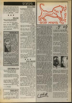 העולם הזה - גליון 2725 - 22 בנובמבר 1989 - עמוד 4 | מי סז בי ם המחרה והנפש על גורמים אפשריים למחלתו של דן בן־אמוץ(״המילחמה במוות״, העולם הזה .)1.11.89 קראתי את פסק־הדין של השופט גבריאל בך בעניין -סוב יודיצה״