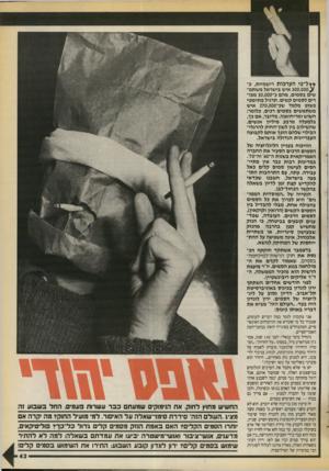 העולם הזה - גליון 2725 - 22 בנובמבר 1989 - עמוד 43 | במדינות רבות כבר אין מתיי חסים לעישון סמים קלים כאל עבירה. … מי שמקבל אותם, אבל דוגל בחקיקה נגד סמים, ינסה לשכנע אותי ששימוש בסמים מביא נזק לאחרים ומשבש את
