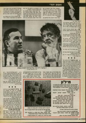 העולם הזה - גליון 2725 - 22 בנובמבר 1989 - עמוד 44 | אפס סובלנות״ כלפי סמים. … (המילון החדש של אבן״שושן, תשכ״ח) סם־סמים: מין בושם, או צמח שריחו נאה. ק טור ת סמים: שמן למאור, בשמים לשמן המישחה ולקטורת הסמים.