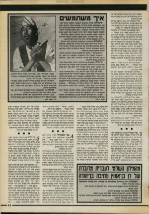 העולם הזה - גליון 2725 - 22 בנובמבר 1989 - עמוד 45 | אגב, החשיש והמריחואנה הם סמים חברתיים. … סמים מסויימים עלולים לגרום נזק לרוב האנשים. סמים מסויימים עשויים להזיק לחלק מהאוכלוסיה.