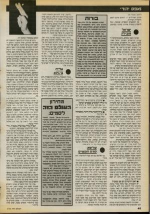 העולם הזה - גליון 2725 - 22 בנובמבר 1989 - עמוד 46 | נאפס יהודי (המשך מעמוד )45 חוקינו האוויליים — דוחקים אותם לפשע ולשוליות חברתית. את המשאבים הכספיים שנחסוך, נוכל להשקיע במטרות אחרות: בחינוך ובשיקום. ^ ישראל