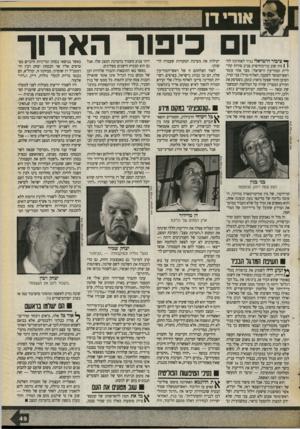 העולם הזה - גליון 2725 - 22 בנובמבר 1989 - עמוד 49 | מצד אחד עומד ראש־המוסד לשעבר, האלוף(מיל׳) צבי זמיר, הטוען וחוזר שפעל כיאות ובזמן, כשסיפק את המידע המצויין שהיה על המלחמה הממשמשת ובאה — מלחמת יום־הכיפורים .