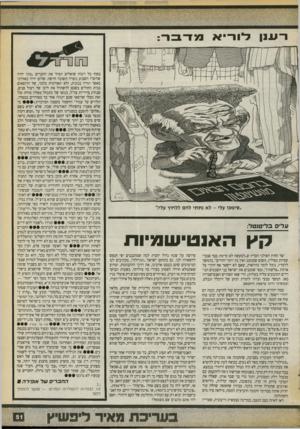 העולם הזה - גליון 2725 - 22 בנובמבר 1989 - עמוד 51 | לור ־ ־ ״סי מכו עלי -לאנת תי להם ללחוץ עלי!״ עלים בדיטנטל: ק ץ האנט״עומ״ורו שר החוץ הפולני הכריז ש״למעשה לא קיימת כבר אנטישמיות בפולין, משום שכמעט ואין בה יותר