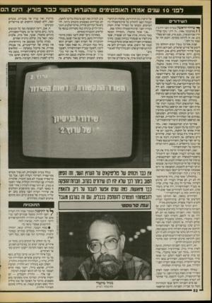 העולם הזה - גליון 2725 - 22 בנובמבר 1989 - עמוד 52 | לפני 10 שני אמרו האופטימי שהערוץ השני כבר פורץ. ה! ה השידורים אין נ נו וינוח, של מויטיקאים על חו1ווץ השני, וזה הסימן הסוג ביותו ו נו שוא יהיו לנו שידורים