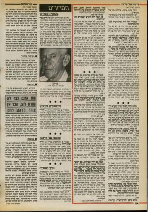 העולם הזה - גליון 2725 - 22 בנובמבר 1989 - עמוד 54 | אם כן, מדוע לא נענית להצעתו של זמיר לקיים בוררות, במעמדו של אחד מחברי ועדת-אגרנט על גירם־ תך, שהוא טוען שהיא גירסת דיבה? … אתה יודע שידיו כבולות במיש־פט, משום