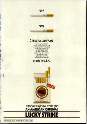העולם הזה - גליון 2725 - 22 בנובמבר 1989 - עמוד 56 | נוא לטעום אח>77/7/7 הן נראות בדיוק אותו דבר אבל,יש ביניהן הבדל גדול:הטעם. בבר מן השאיפה הראשונה תרגיש בהבדל הגדול. בחרנו א ת זני הטבק המשובחים ביותר ויצרנו