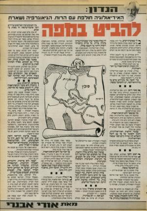העולם הזה - גליון 2726 - 29 בנובמבר 1989 - עמוד 15 | הגיאוגרפיה נ שארת בין הצ׳כים לבין הפרוסים שוררים יחסי אהבה־שינאה זה מאות בשנים. … פו אחת פלש הצבא הפרוסי לצ׳כיה, לא אחת גאלו הפרוסים את הצ׳כים מצרותיהם. …