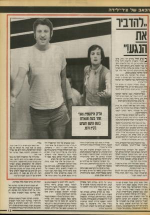 העולם הזה - גליון 2727 - 6 בדצמבר 1989 - עמוד 13 | הם עצרו שיבעה איש, ביניהם הזמר אריק איינשטיין, אשתו(אז) אלונה, שהיתה באותה עת בחורש הרביעי להריונה, אורי זוהר, צבי שיסל ושלושה אנשים נוספים. … באותו הזמן יצא