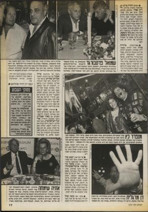 העולם הזה - גליון 2727 - 6 בדצמבר 1989 - עמוד 17 | השניים הם מאיר שטרית, 1גיז ב ר הסוכנות היהודית ואר־תור ישראלוביץ,גיזבר ההסתדרות.