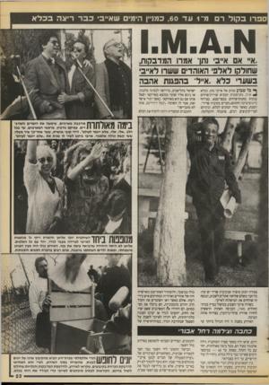 העולם הזה - גליון 2727 - 6 בדצמבר 1989 - עמוד 23 | עמיקם גורביץ, מראשי המארגנים, שר בכל הלב ״אלי, אלי, שלא ייגמר לעולם״ .לידו קובי אושרת, ששר אחר־כך שיר משלו; ששי ק שת וגילה אלמגור. אייבי ביקש לשיר לו שנית את