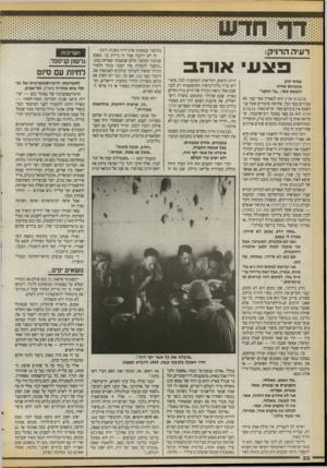 העולם הזה - גליון 2727 - 6 בדצמבר 1989 - עמוד 30 | ראשון בין שווים, מנהיג ומורה־דרר מכוח סמכותו המוסרית, אינטלקטואל מובהק, צייר אידיאי, אמן מגיב, יוצר שביצירתו משתקפת ההיסטוריה בת 40 השנים האלה: מאז שביתת