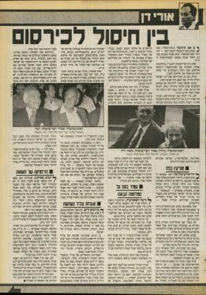 העולם הזה - גליון 2727 - 6 בדצמבר 1989 - עמוד 45 | למלחמה. לשם כך דרושה יוזמה שוועדת אגרנט ״ניקתה״ את שר הבטחון משה בכל התחומים.