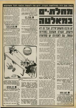 העולם הזה - גליון 2727 - 6 בדצמבר 1989 - עמוד 7 | רוזוולט, כך נאמר, כבר היה חולה(כעבור כמה ימים מת) .לא היה לו הכוח לעמוד מול סטאלין הקשוח. … האימפריה הסובייטית, ^/שנבנתה על־ידי סטאלין, מתמוטטת. … כאשר