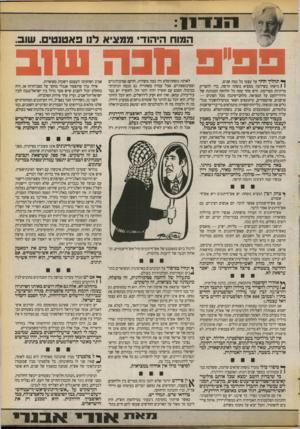 העולם הזה - גליון 2728 - 13 בדצמבר 1989 - עמוד 15 | לפני כן, כשהייתי חבר באצ״ל, היו העיתונים המחתרתיים שלנו מלאים בגידופים על המנהיגים הציוניים השמנים, כמו חיים וייצמן ונחום גולדמן, המטיילים בין מלונות־פאר