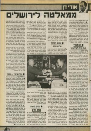 העולם הזה - גליון 2728 - 13 בדצמבר 1989 - עמוד 43 | ממש כפי שערב מלחמת יום הכיפורים המודיעין הצבאי הישראלי לא העריך שתפרוץ מלחמה, למרות הידיעות המעולות שבידיו, כך לא העריך הממשל האמריקאי שחומת האיבה בין מוסקווה