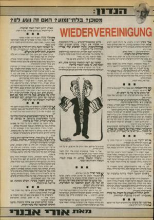 העולם הזה - גליון 2730 - 27 בדצמבר 1989 - עמוד 15 | גרמניה המיזרחית נכבשה על־ירי הצבא הסובייטי . … גרמניה תתאחד מחדש. זה בטוח לגמרי. … כנגד עובדות אלה, שום התחכמות פוליטית לא תצלח. האם תחדש גרמניה מאוחדת את