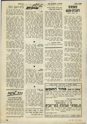 העולם הזה - גליון 637 - 1 בינואר 1950 - עמוד 15 | השכנה — עולה חדשה.