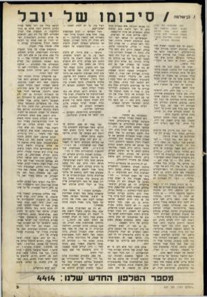 העולם הזה - גליון 637 - 1 בינואר 1950 - עמוד 3   הוא ניצח ברוסיה, ונדמה לי, שאפילו הפטריוט הרוסי הנלהב ביותר לא יכול היה לתאר לעצמו לפני 50 שנה את מולדתו כה אדירה וגדולה, כפי שהיא היום תחת הנהגתו של סטאלין.