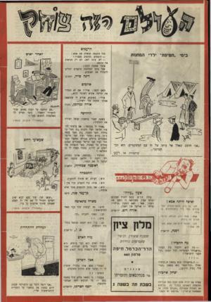 העולם הזה - גליון 638 - 7 בינואר 1950 - עמוד 20 | חנן: ואיפה היית את, אמא, באותה שעה ז דפנה, תל־אביב מה ההבדל? עולה חדש נכנם לחנות שעונים ובקש שעון.