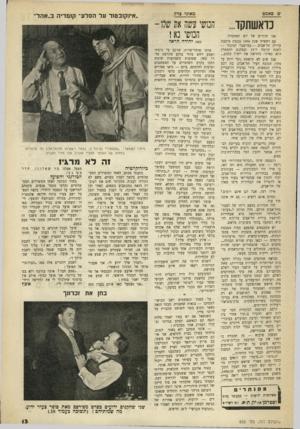 העולם הזה - גליון 639 - 12 בינואר 1950 - עמוד 13 | שמועות משמועות שונות הלכו בקרב השומרים על המסתננים ושיטות לחימתם. … הפעם הבחין ברקיעות רגלי הבהמות ובלחישה מסתורית שבקעה מהרפת. — ״מסתננים״ הרהר בחרדה, ולא