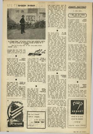 העולם הזה - גליון 639 - 12 בינואר 1950 - עמוד 15 | הליכתם של עולים חדשים להתישבות בכפר הנטוש ובישובי־ספר תלויה בהבטחת שמירה מעולה ובטחון החיים.