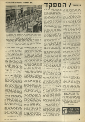 העולם הזה - גליון 639 - 12 בינואר 1950 - עמוד 4 | היה מי שפרש זאת כהפגנת־עניק של נוער ירושלים נגד הבינאום, בשורות, ובעיקר בהתחלה, בלטו קבוצות העולים החדשים שזה מקרוב הצטרפו לשורות הצופים.