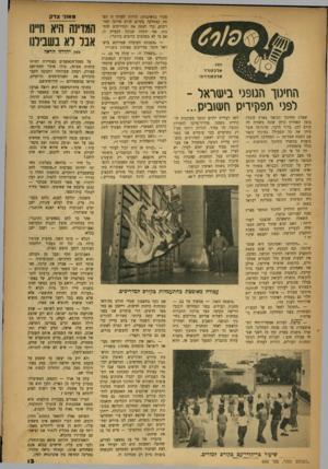 העולם הזה - גליון 640 - 19 בינואר 1950 - עמוד 13 | — ״במחנות העולים הוכרזה הרשמת מורים ומדריכים לאימון גופני מבין העולים החדשים ; הנרשמים יקראו לקורס של חדשים מספר שבו ילמדו בצורה מרוכזת ומכוונת את השפה העברית,