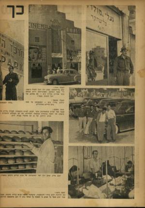 העולם הזה - גליון 641 - 26 בינואר 1950 - עמוד 10 | רגל, חבר קואופרטיב של נכים ועולים חדשים במאפיה. … מועסקות במפעל 25־ 50 עולות חדשות. מפעל!