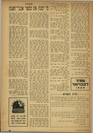 העולם הזה - גליון 641 - 26 בינואר 1950 - עמוד 15 | הוא מעד והתנודד. כשהתנפלתי עליו מחדש, הרים את ברכו בניגוד בולט כל כך לכל הכללים, שקהל הצופים פרץ כאיש אחד בשאגה.