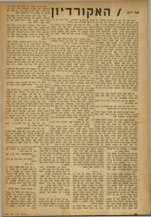 העולם הזה - גליון 641 - 26 בינואר 1950 - עמוד 16 | .חבריו, שנהנו יתמיד ממנגינותיו, השתוממו לשמע השירים הישראליים הרבים שידע עולה חדש זה