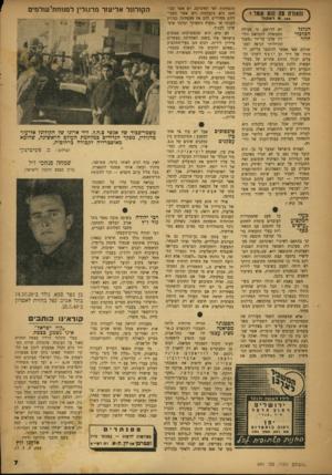 העולם הזה - גליון 641 - 26 בינואר 1950 - עמוד 7 | סוד גלוי הוא, כי לא נעשית בענפי העבודה השונים שום פעילה, כמעט, של הכשרת קאדרים חדשים של מומחים, עולים חדשים נשלחים לעבודות שחורות, אבל אין כל נטיה מצד