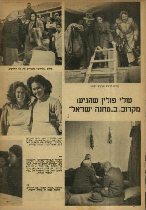 העולם הזה - גליון 642 - 2 בפברואר 1950 - עמוד 10 | עולים ״ותיקים״ מקבילים את פני החדשים. עולים חדשים מגיעים למחנה. … מסיכת ״קבלת שכת״ כגן הילדים. הגננות עצמן הן עולות