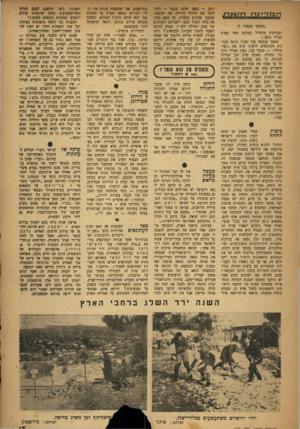 העולם הזה - גליון 642 - 2 בפברואר 1950 - עמוד 15 | הוא פירסם תלונה של עולים חדשים, האחים גלבך , מכפר זרנוקה.