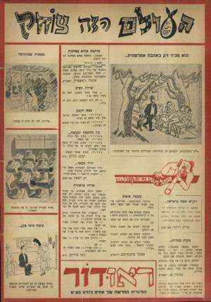 העולם הזה - גליון 645 - 23 בפברואר 1950 - עמוד 20 | שמעון״ :העולים״ החדשים מאירופה התקיפו את עולי תימן בחורף בשלג — ואלה האחרונים הודיעו, שיערכו התקפת־נגד בחמסינים בקיץ...