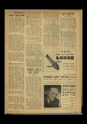 העולם הזה - גליון 646 - 2 במרץ 1950 - עמוד 14 | וכבר כאן, בסוכה זו בה הם נחים מדרכם הקשה, באים הם במגע ראשון עם עולם חדש בשבילם — עולם הנקרא בפינו׳ תרבות המערב.