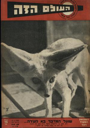 העולם הזה - גליון 648 - 16 במרץ 1950 - עמוד 1 |