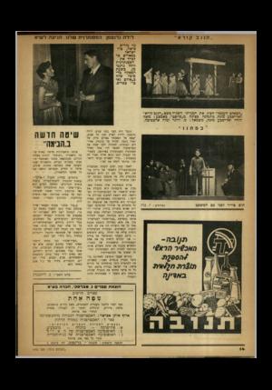 העולם הזה - גליון 648 - 16 במרץ 1950 - עמוד 14 | ״ ה 1ו. ב קורא ל:ל ה גרנטמן. הפסנתרני ת שלח. הגיעה ל שיא מר מורים פישר, ציר ישראל בפאריס סר לביד את הפסנתרנית לולה גרנט מן, כשעת הפסקה ברסיטל שלה כ״אולם גא־בו״
