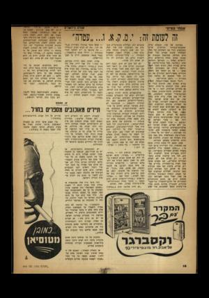 העולם הזה - גליון 648 - 16 במרץ 1950 - עמוד 16 | באחד — תערוכת־ציור מענינת ומשובחת, מעי שה ידי אמן צעיר, עולה חדש.