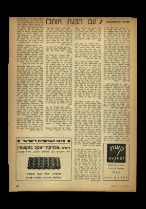 העולם הזה - גליון 648 - 16 במרץ 1950 - עמוד 17 | י שראל צ׳סטן חובסקי יצר האהבה והקנאה ח}:די בלב כל אדם ואדם. הוא מתגלה קגורות שונות, אבל תמיד מכרעת השפעתו. הוא מפלס דרכים שונות למחשבותיו של האיש, פותר את