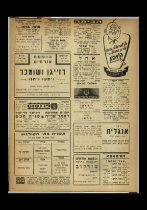העולם הזה - גליון 648 - 16 במרץ 1950 - עמוד 18 | תיאטרון ה׳ 16.3״חליל הכשפים״ יום (לפועלים) יום ה׳ 16.3״כרכרה כלומברג״ חיפה בשעה 9ב״ארמון״ מוצ״ש 18.3 ,״אותלו״ תל־אביב יום א׳ 19.3״חלום ליל קיץ״ ת״א תל־אביב יום
